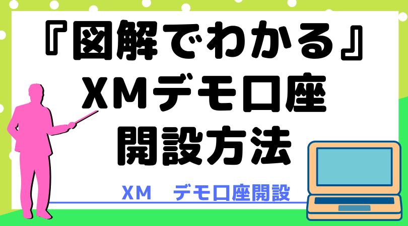 デモ 口座 xm