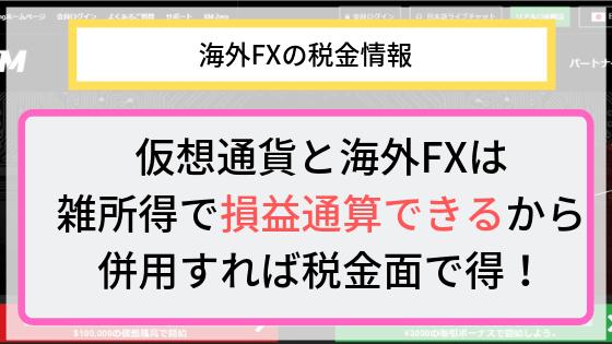 XM 仮想通貨